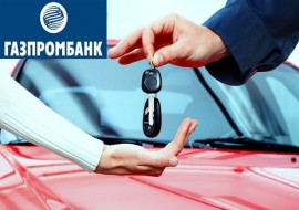 Автокредит Газпромбанка, без КАСКО онлайн
