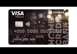 Баллы Польза Хоум Кредит, как использовать?