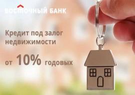 Банк Восточный - кредит под залог недвижимости. Какие условия?