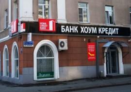 Досрочное погашение кредита в Хоум Кредит банке