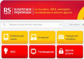 Оплатить кредит русский