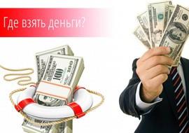 Где можно взять деньги в рассрочку без процентов?