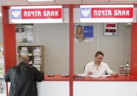 Как активировать карту Почта Банка?