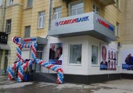 Как одобряют кредит в Совкомбанке?