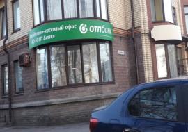 Как заказать кредитную карту ОТП банка?