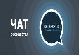 Изображение - Сервис доверительного кредитования кредбери kredberi_servis_doveritelnogo_kreditovaniya