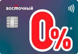 Кредитная карта Просто 30 Восточный банк, условия и отзывы