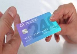 Кредитная карта УБРиР 240 дней без процентов, условия