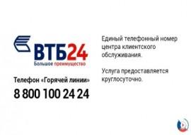 Номер телефона кредитного отдела ВТБ банка