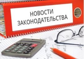 новый закон о кредитах