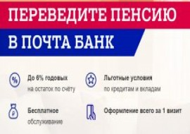 Перевод пенсии в Почта Банк