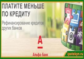 альфа банк заявка на рефинансирование кредит 7 4