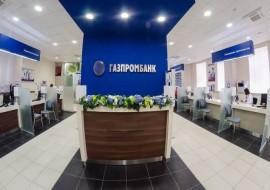 Потребительский кредит в Газпромбанке 2020. Условия и ставки