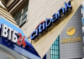 Самые большие банки России