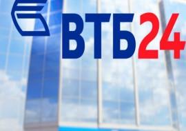 Сколько стоит страховка кредита в ВТБ24?