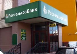 Справка по форме банка Россельхозбанка. Образец заполнения