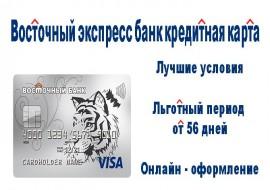 банк столичный кредит официальный сайт
