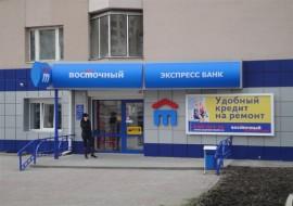 Взять кредит онлайн в Восточном Банке на карту
