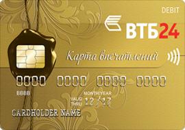 Золотая зарплатная карта ВТБ24. Какие преимущества есть?