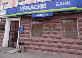 Кредит в Уралсиб 5,5%. Снижение ставки