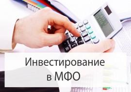 За вклады в МФО будут штрафовать